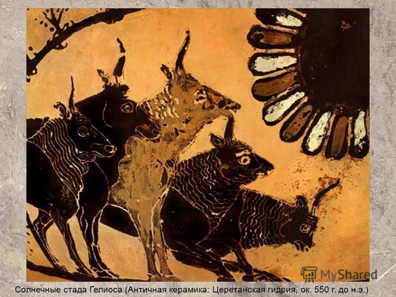 Солнечные стада Гелиоса (Античная керамика: Церетанская гидрия, ок. 550 г. до н.э.)
