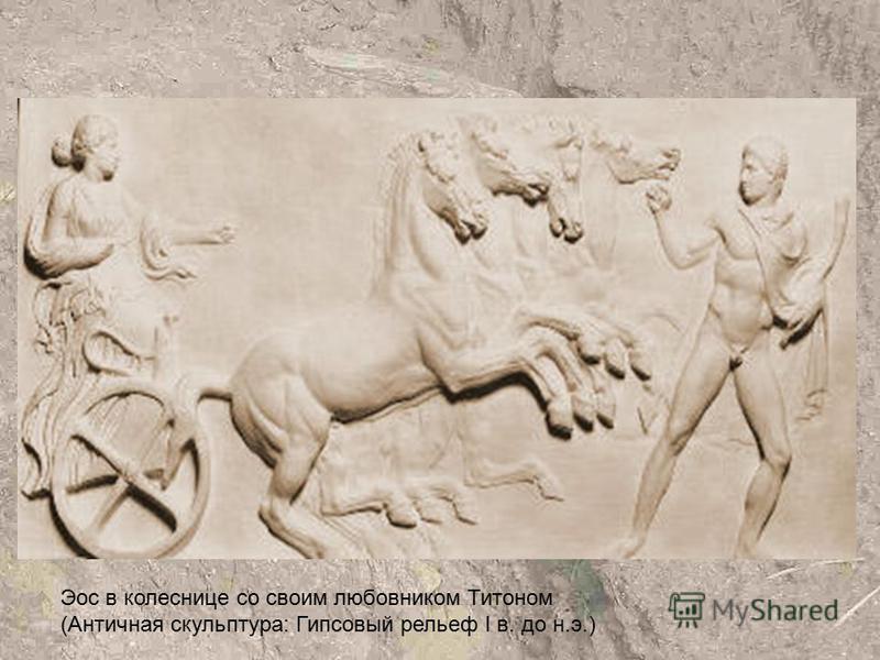 Эос в колеснице со своим любовником Титоном (Античная скульптура: Гипсовый рельеф I в. до н.э.)