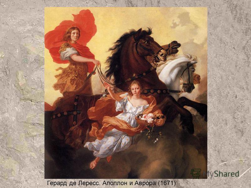 Герард де Лересс. Аполлон и Аврора (1671)