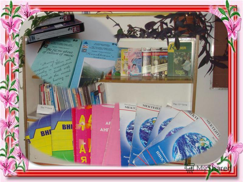 В кабинете для детей есть библиотека Книжки можно почитать и друзьям всем рассказать Здесь и для меня самой Литературы фонд большой.