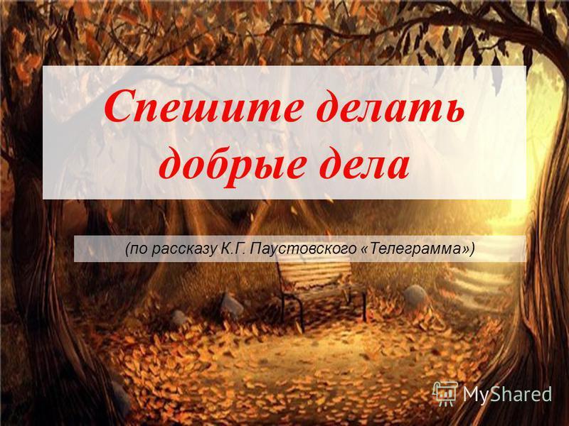 Спешите делать добрые дела (по рассказу К.Г. Паустовского «Телеграмма»)