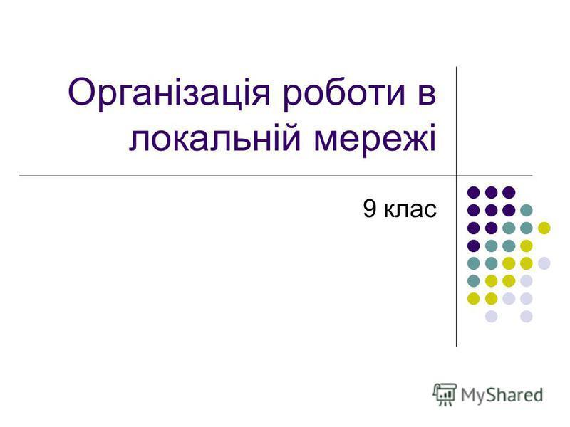 Організація роботи в локальній мережі 9 клас