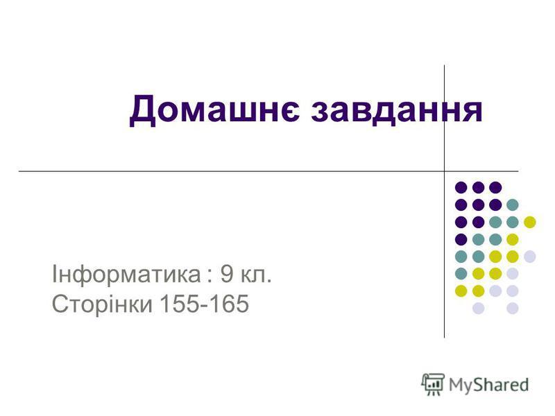 Домашнє завдання Інформатика : 9 кл. Сторінки 155-165