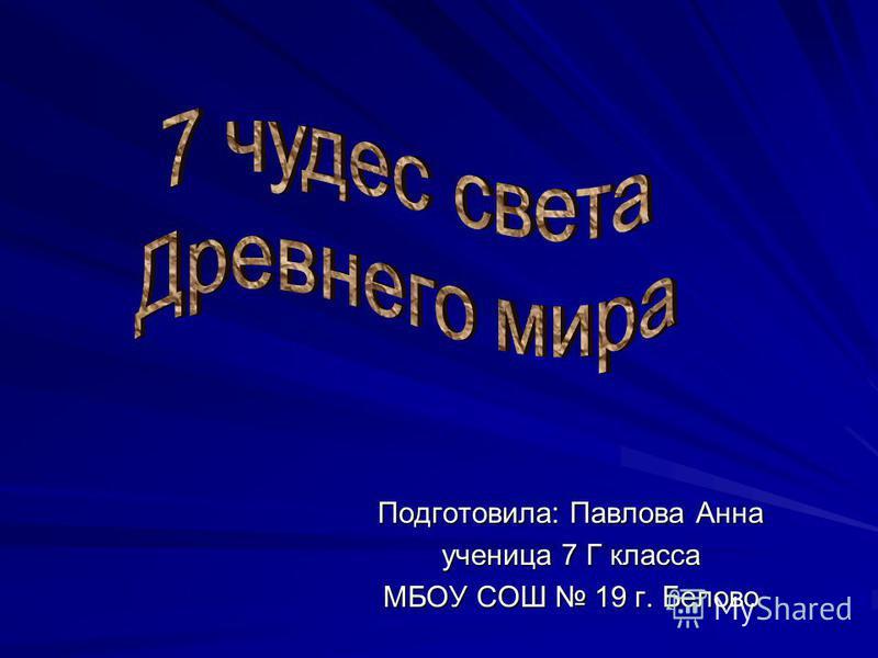 Подготовила: Павлова Анна ученица 7 Г класса МБОУ СОШ 19 г. Белово
