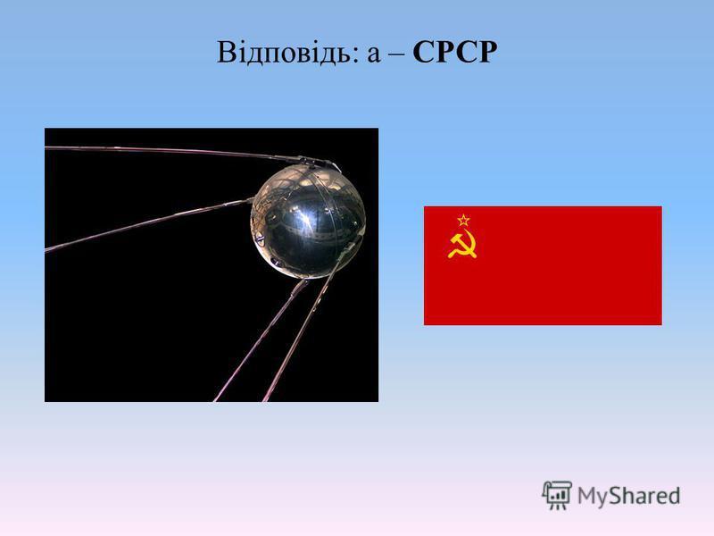 Відповідь: а – СРСР