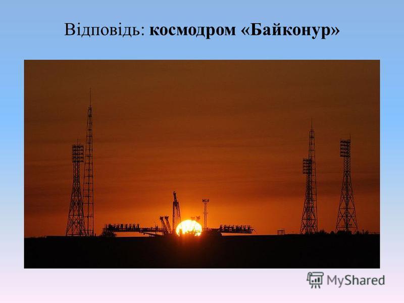 Відповідь: космодром «Байконур»