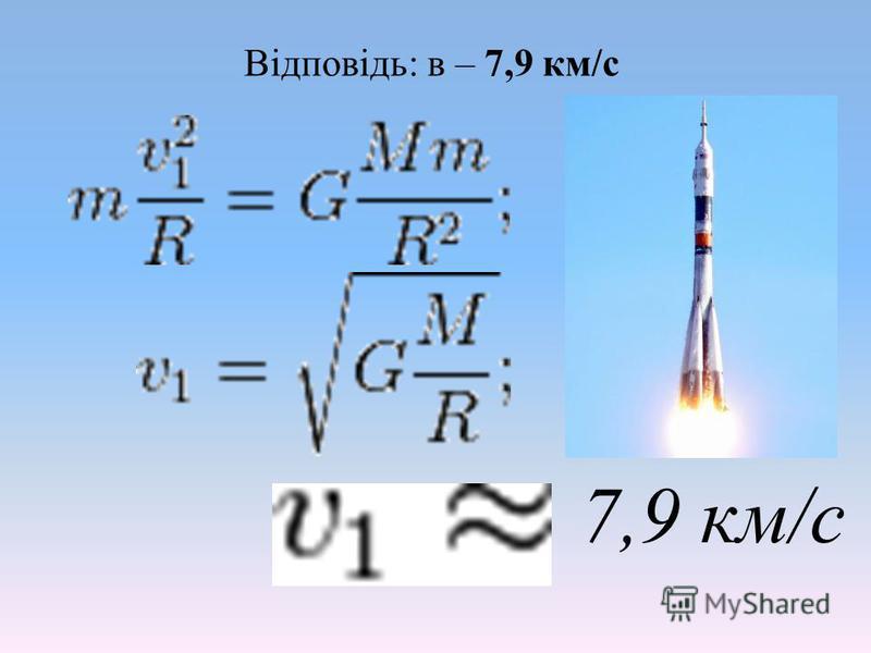 Відповідь: в – 7,9 км/с 7,9 км/с