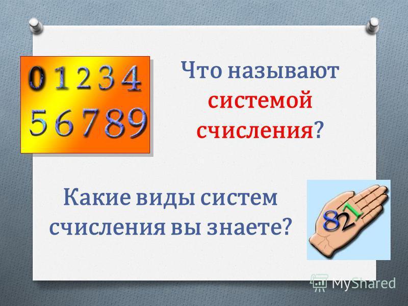 Что называют системой счисления? Какие виды систем счисления вы знаете?