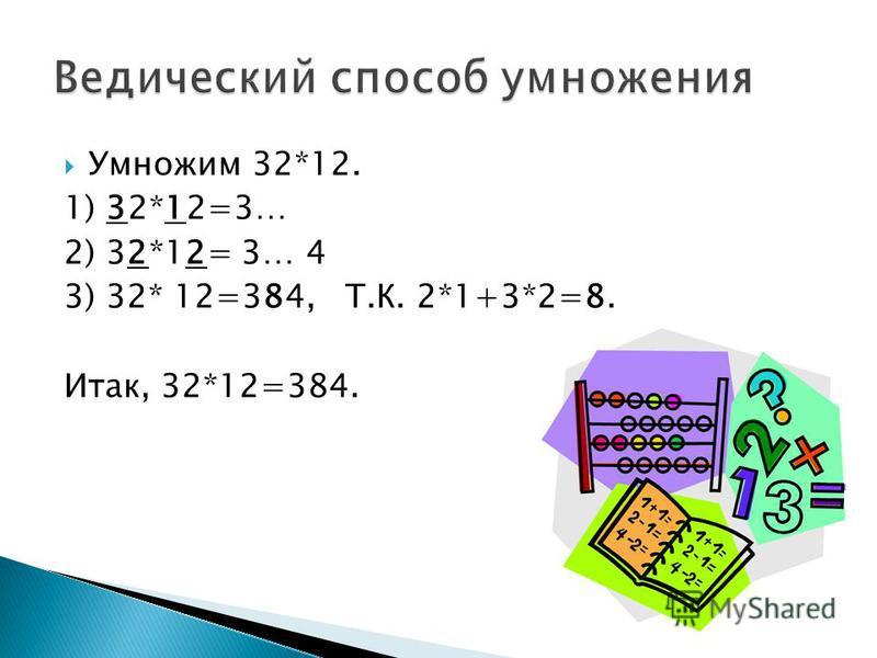 Умножим 32*12. 1) 32*12=3… 2) 32*12= 3… 4 3) 32* 12=384, Т.К. 2*1+3*2=8. Итак, 32*12=384.