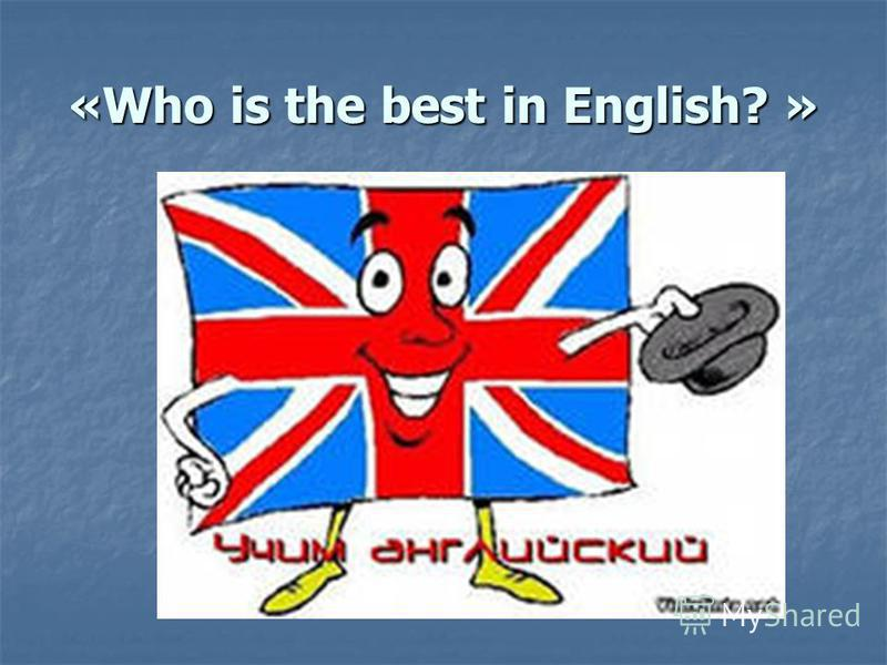 «Who is the best in English? »