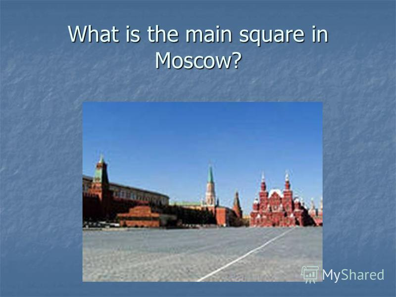 What is the main square in Moscow?