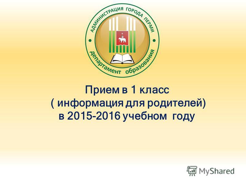 Прием в 1 класс ( информация для родителей) в 2015-2016 учебном году