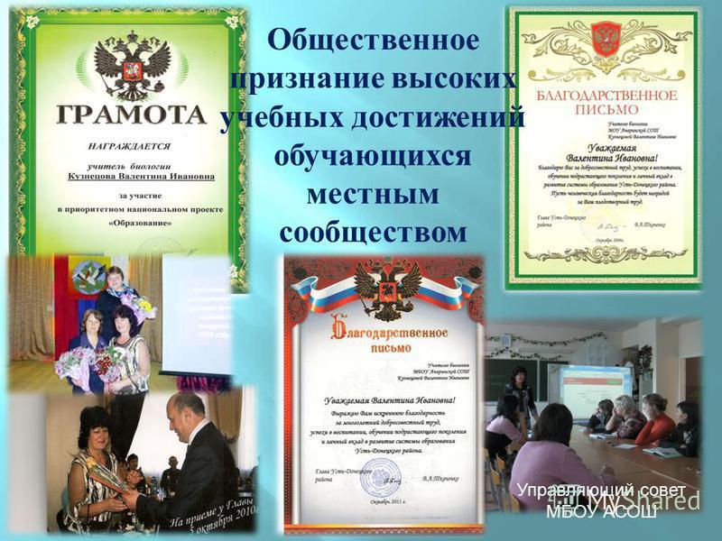Общественное признание высоких учебных достижений обучающихся местным сообществом Управляющий совет МБОУ АСОШ