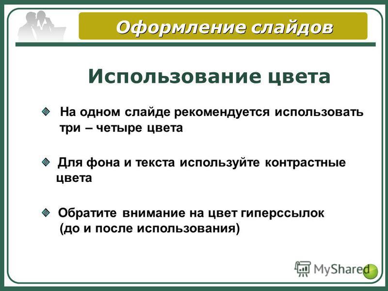 Оформление слайдов Использование цвета На одном слайде рекомендуется использовать три – четыре цвета Для фона и текста используйте контрастные цвета Обратите внимание на цвет гиперссылок (до и после использования)