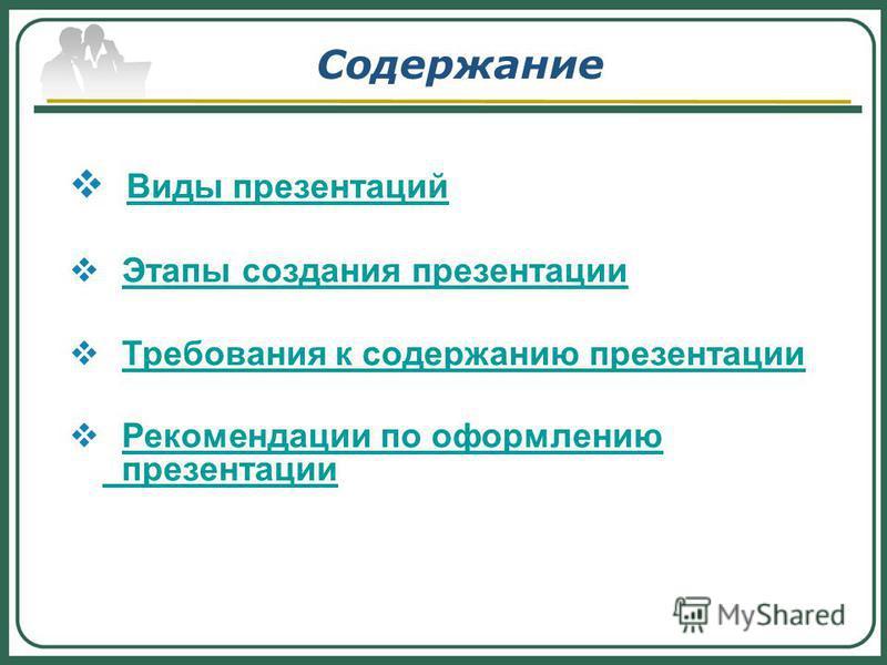 Содержание Виды презентаций Этапы создания презентации Требования к содержанию презентации Рекомендации по оформлению презентации Рекомендации по оформлению презентации