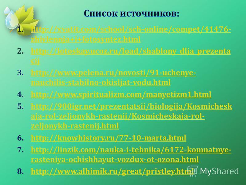 1.http://xvatit.com/school/sch-online/compet/41476- zhivlennja+i+fotosyntez.htmlhttp://xvatit.com/school/sch-online/compet/41476- zhivlennja+i+fotosyntez.html 2.http://lotoskay.ucoz.ru/load/shablony_dlja_prezenta cijhttp://lotoskay.ucoz.ru/load/shabl
