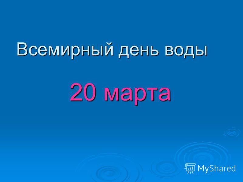 Всемирный день воды 20 марта