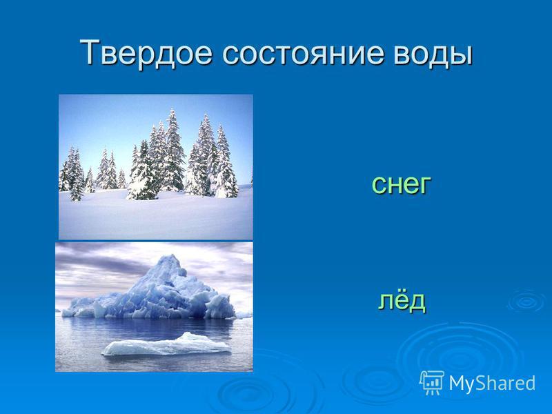 Твердое состояние воды снег снег лёд лёд