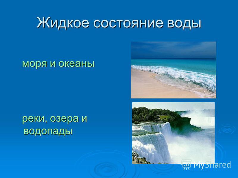 Жидкое состояние воды моря и океаны моря и океаны реки, озера и водопады реки, озера и водопады