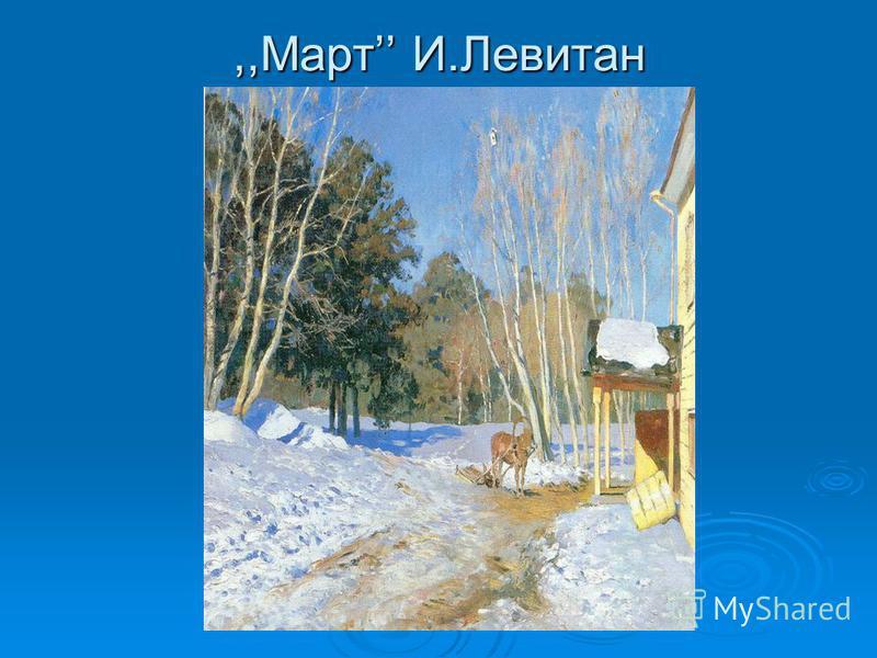 ,,Март И.Левитан