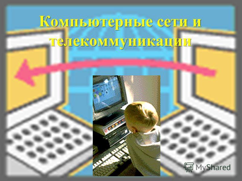 Компьютерные сети и телекоммуникации