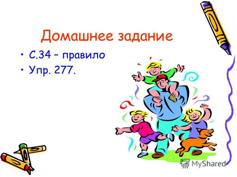 Домашнее задание С.34 – правило Упр. 277.
