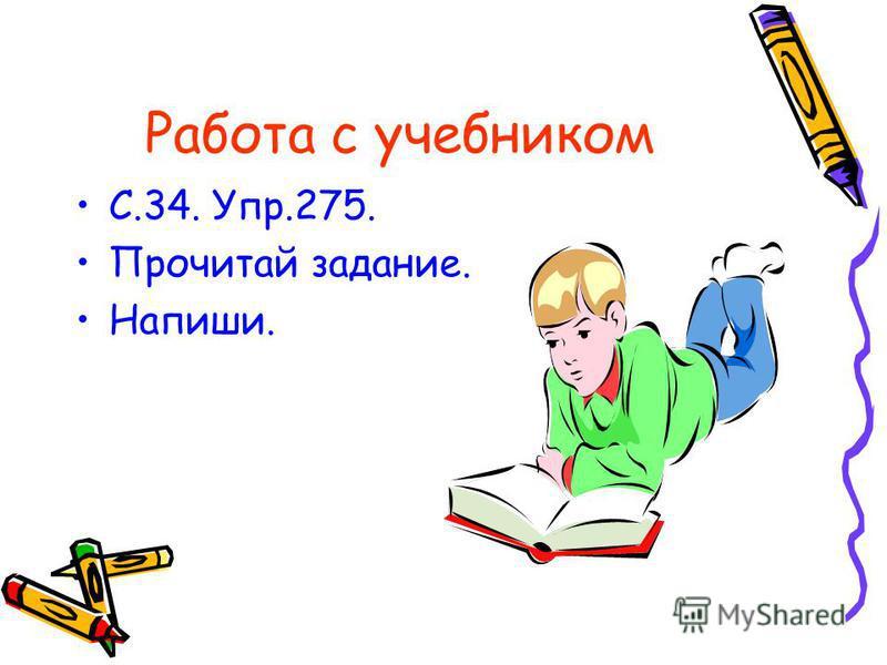 Работа с учебником С.34. Упр.275. Прочитай задание. Напиши.