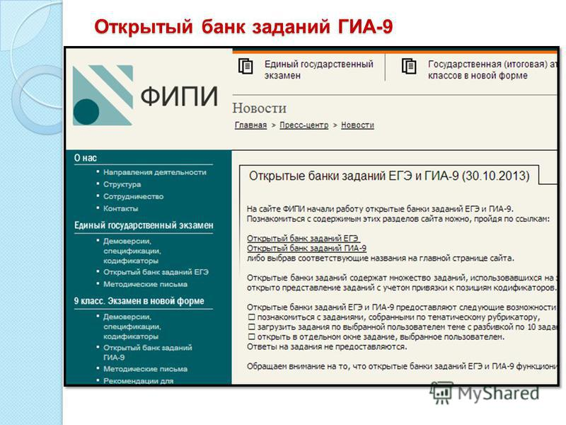 Открытый банк заданий ГИА-9