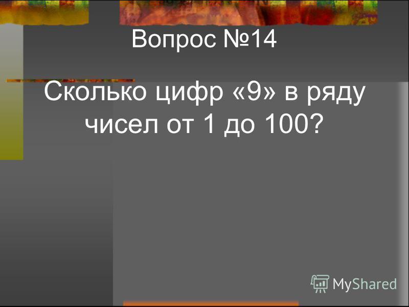 Вопрос 14 Сколько цифр «9» в ряду чисел от 1 до 100?