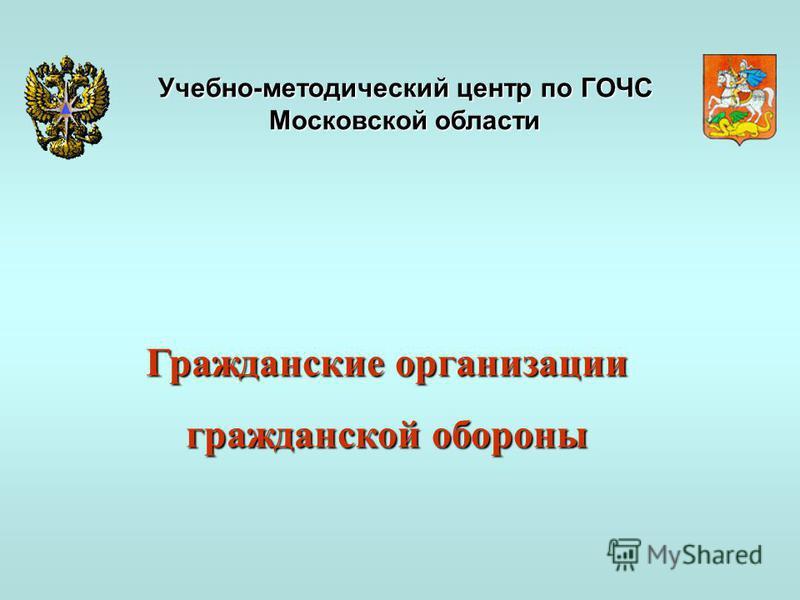 Гражданские организации гражданской обороны Учебно-методический центр по ГОЧС Московской области Московской области