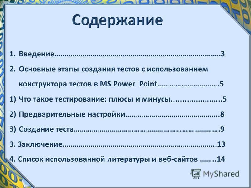 1.Введение………………………………………………………………………..3 2. Основные этапы создания тестов с использованием конструктора тестов в MS Power Point………………………….5 1)Что такое тестирование: плюсы и минусы.......................5 2)Предварительные настройки………………………………………..