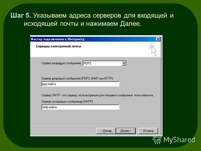 Шаг 5. Указываем адреса серверов для входящей и исходящей почты и нажимаем Далее.