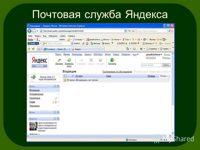 Почтовая служба Яндекса