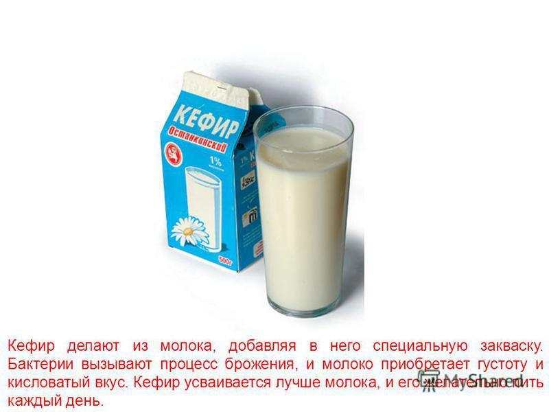 Как сделать кефир или йогурт в домашних условиях