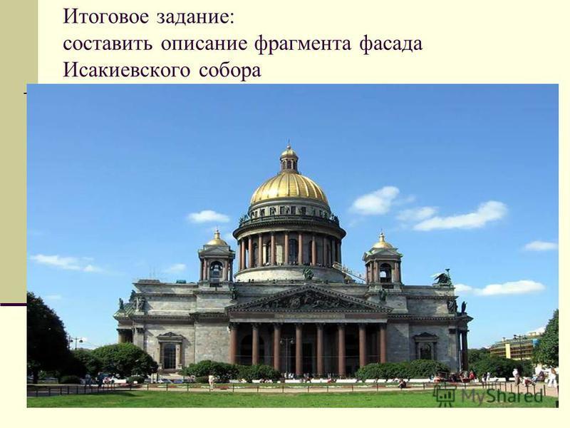 Итоговое задание: составить описание фрагмента фасада Исакиевского собора