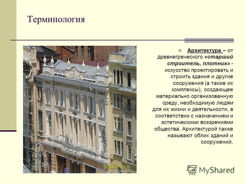 Терминология Архитектура – от древнегреческого «старший строитель, плотник» - искусство проектировать и строить здания и другие сооружения (а также их комплексы), создающее материально организованную среду, необходимую людям для их жизни и деятельнос