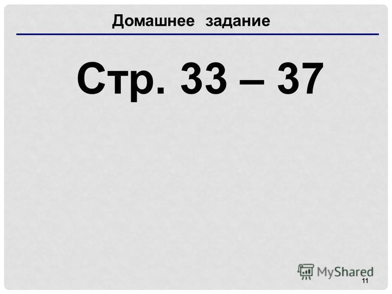 11 Домашнее задание Стр. 33 – 37