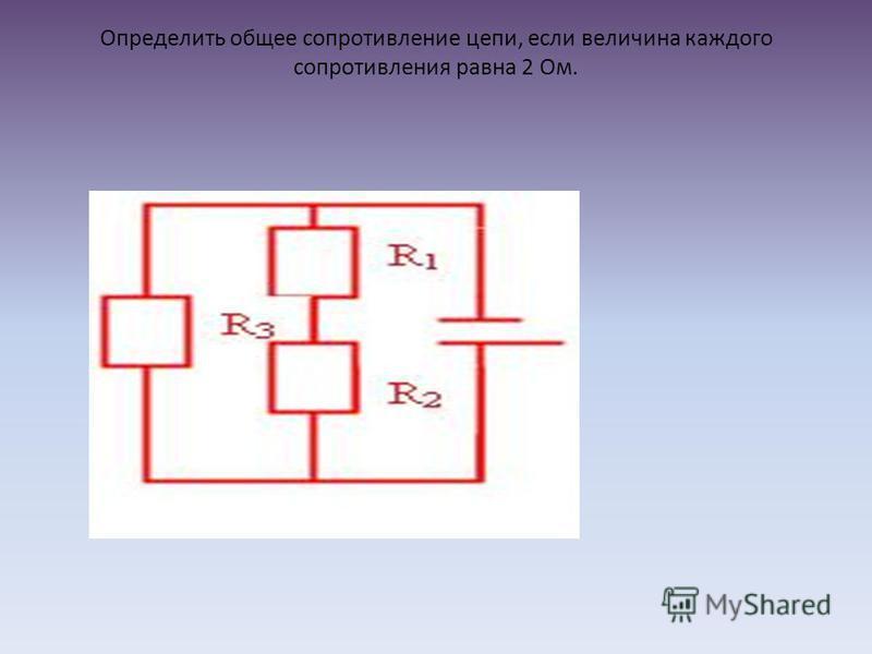 Определить общее сопротивление цепи, если величина каждого сопротивления равна 2 Ом.