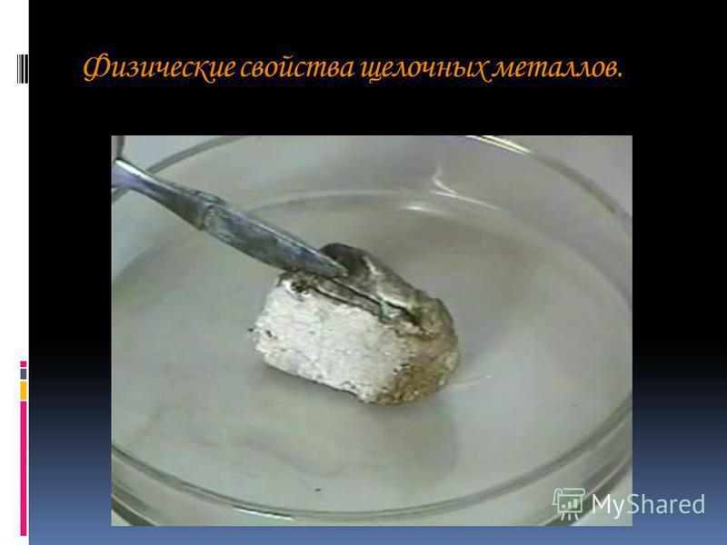 Физические свойства щелочных металлов.