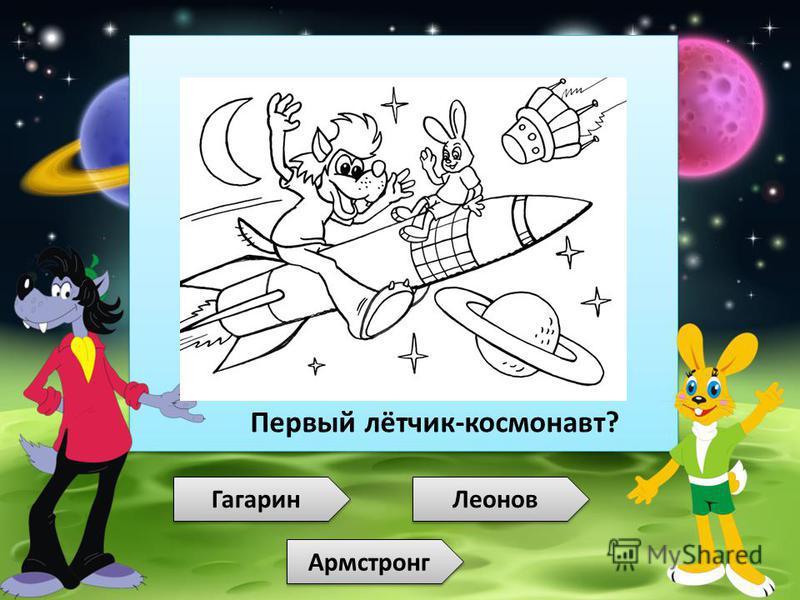 Гагарин Армстронг Леонов Первый лётчик-космонавт?