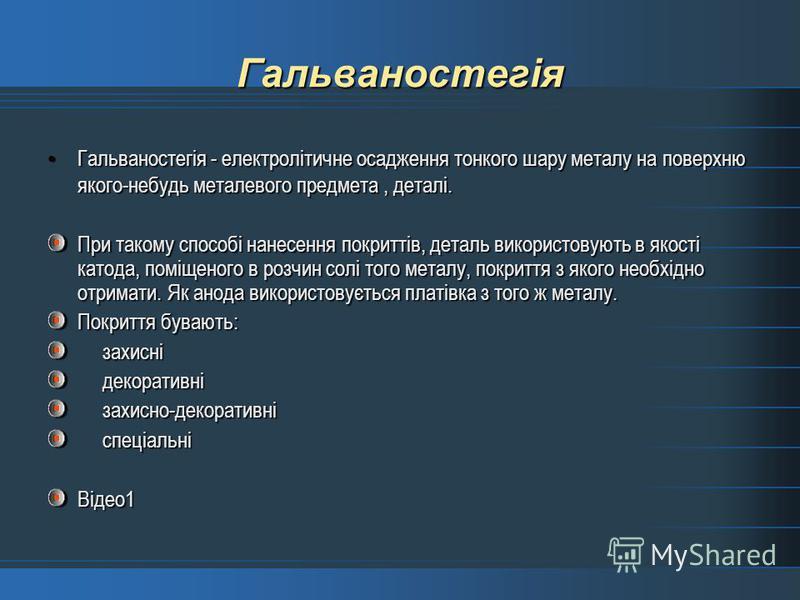 2.Гальванотехніка и її види Гальванотехніка - область прикладної електрохімії, що займається процесами нанесення металевих покриттів на поверхню як металевих, так і неметалевих виробів при проходженні постійного електричного струму через розчини їх с