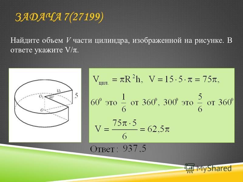 Найдите объем V части цилиндра, изображенной на рисунке. В ответе укажите V/π. ЗАДАЧА 7(27199)
