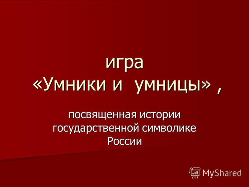 игра «Умники и умницы», посвященная истории государственной символике России