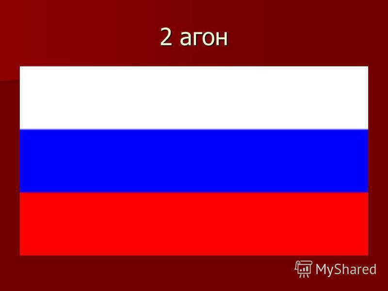 2 агон
