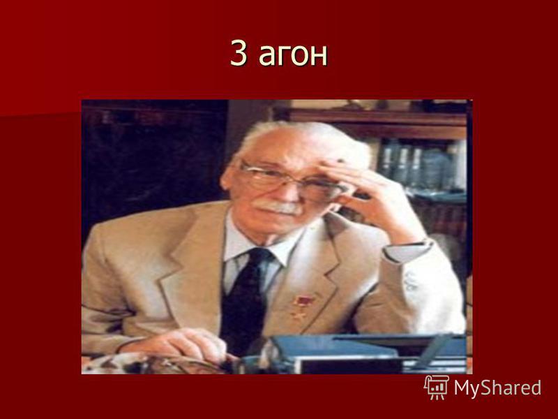 3 агон