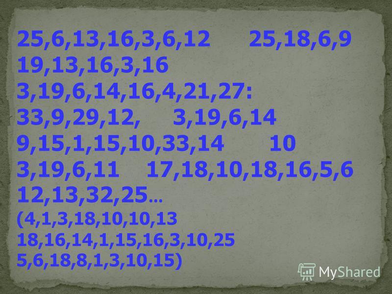 25,6,13,16,3,6,12 25,18,6,9 19,13,16,3,16 3,19,6,14,16,4,21,27: 33,9,29,12, 3,19,6,14 9,15,1,15,10,33,14 10 3,19,6,11 17,18,10,18,16,5,6 12,13,32,25 … (4,1,3,18,10,10,13 18,16,14,1,15,16,3,10,25 5,6,18,8,1,3,10,15)