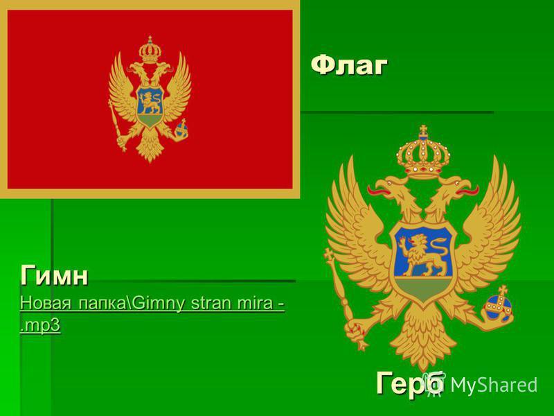 Флаг Герб Гимн Новая папка\Gimny stran mira -.mp3 Новая папка\Gimny stran mira -.mp3