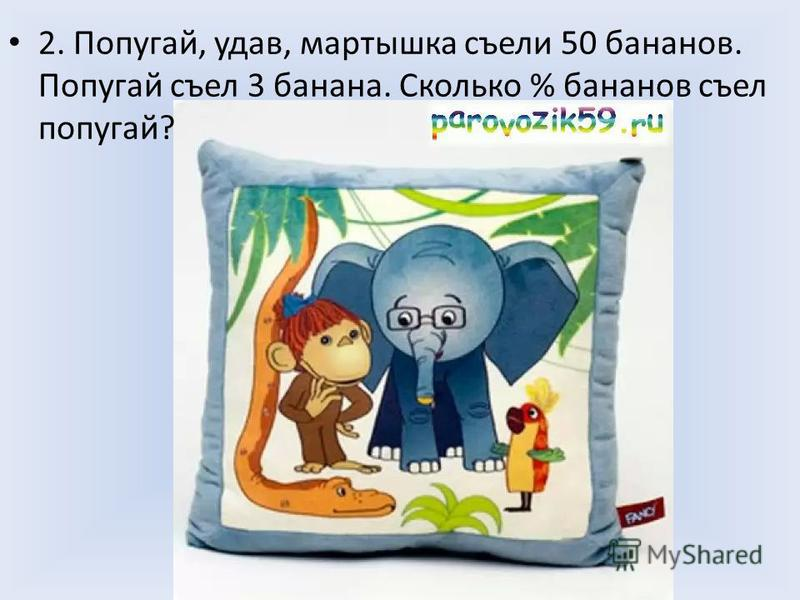 2. Попугай, удав, мартышка съели 50 бананов. Попугай съел 3 банана. Сколько % бананов съел попугай?