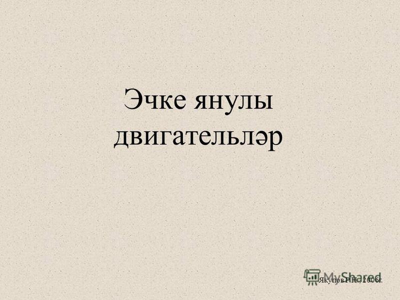 Эчке янулы двигательләр Якупов Р.Н., 2006г.