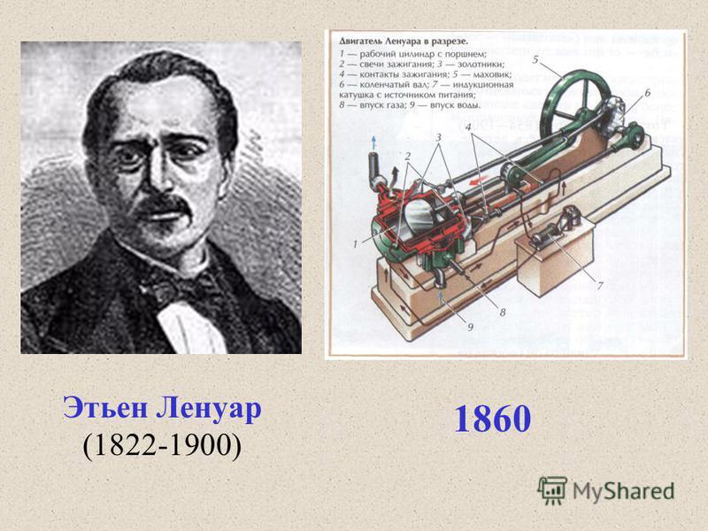 Этьен Ленуар (1822-1900) 1860